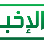 al_ekhbariya_saudi_news_tv_islamic_live_online_free_arabic_channel